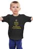 """Детская футболка """"Спокойно! Я Русский Полицейский!"""" - россия, патриотизм, полиция, родина, keep calm, полцейский, русский полицейский"""