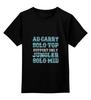 """Детская футболка классическая унисекс """"Support only девушки"""" - dota, dota 2, футболки с надписями"""