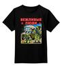 """Детская футболка классическая унисекс """"Вежливые Люди"""" - армия, россия, политика, крым, вежливые люди"""