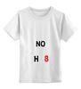 """Детская футболка классическая унисекс """"NOH8"""" - noh8, lgbt, протест"""