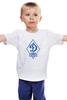 "Детская футболка ""Динамо"" - футбол, динамо, цска, терек, фанатская, рфл, ногомяч, рубин, гусев"