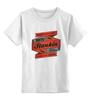 """Детская футболка классическая унисекс """"Мужская мгту «станкин»"""" - stankin mstu, мгту станкин, станкин"""