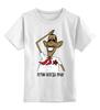 """Детская футболка классическая унисекс """"Путин всегда прав!"""" - россия, патриотические, обама, путин, пионер"""