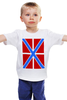 """Детская футболка классическая унисекс """"Российский флот"""" - ссср, армия, море, россия, вмс"""
