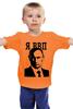 """Детская футболка """"Я ВВП"""" - путин, президент, кремль, ввп"""