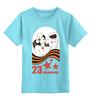 """Детская футболка классическая унисекс """"23 февраля"""" - день защитника отечества, солдат, военный"""
