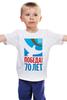 """Детская футболка """"День победы (9 мая)"""" - победа, 9 мая, день победы, 1945"""