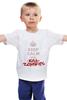 "Детская футболка классическая унисекс ""KILL ZOMBIES"" - зомби, keep calm, kill zombies, кип калм, кил зомби"