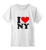 """Детская футболка классическая унисекс """"i love NY"""" - new york"""