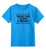"""Детская футболка классическая унисекс """"Футболка бородатый буквизм"""" - знаменитаяборода"""