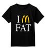 """Детская футболка классическая унисекс """"Я толстый (Макдональдс)"""" - пародия, макдоналдс, фаст-фуд, im fat, я толстый"""