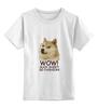 "Детская футболка классическая унисекс ""doge wow such shirt so fashion"" - мем, пёс, wow, doge, собакен"