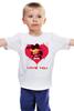 """Детская футболка классическая унисекс """"LOVE YOU"""" - арт, я люблю, love you, обними меня, футболки для пар"""