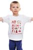 """Детская футболка """"Моя мама потрясающая (My mum is fab)"""" - мама, mother, мамуля, мамочка"""