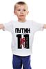 """Детская футболка """"ПУТИН 11 Хоккеист"""" - путин, putin, легенда, хоккеист, deisgnministry"""