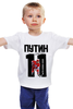 "Детская футболка классическая унисекс ""ПУТИН 11 Хоккеист"" - путин, putin, легенда, хоккеист, deisgnministry"
