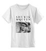 "Детская футболка классическая унисекс ""MQUEEN by K.Karavaev"" - fashion, karavaev, alexander, караваев, mqueen"