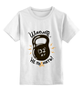 """Детская футболка классическая унисекс """"Школота"""" - юмор, приколы, fitness, stay strong, kettlebell, гиря"""