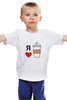 """Детская футболка классическая унисекс """"Я люблю кофе"""" - любовь, я, кофе, coffee"""