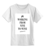 "Детская футболка классическая унисекс ""From nine to wine by K.Karavaev"" - work, nine, karavaev, wine, караваев"