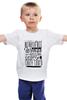 """Детская футболка классическая унисекс """"Признание, послание Любимой."""" - любовь, авторские майки, девушке, beautiful, crazy love"""