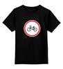 """Детская футболка классическая унисекс """"Велосипед"""" - арт, знак, bicycle, bike"""