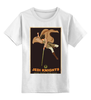 """Детская футболка классическая унисекс """"Jedi Knights"""" - star wars, звёздные войны, джедай, jedi"""