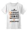 """Детская футболка классическая унисекс """"Контер Страйк"""" - жизнь, го, кс, cs go, контер страйк"""