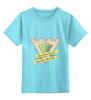 """Детская футболка классическая унисекс """"Гуз"""" - гуз, guz"""
