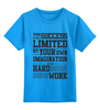 """Детская футболка классическая унисекс """"Your success"""" - мотивация, успех, success, imagination"""
