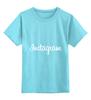 """Детская футболка классическая унисекс """"Инстаграм"""" - интернет, hashtag, social, instagram, инстаграм, хештэг, insta"""