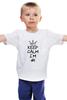 """Детская футболка классическая унисекс """"Keep calm I am #1"""" - любовь, юмор, корона, принцесса, keep calm"""