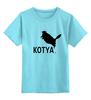 """Детская футболка классическая унисекс """"Котик"""" - кот, котейка, пафос, пума, kotya"""