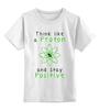 """Детская футболка классическая унисекс """"Думай как протон - оставайся позитивным"""" - позитив, физика, positive, протон, proton"""