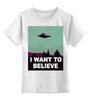 """Детская футболка классическая унисекс """"Хочется верить..."""" - космос, инопланетяне, нло, секретные материалы, пришельцы"""
