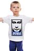 """Детская футболка классическая унисекс """"Вова Путин"""" - путин, putin, вова, нас не догонят, самый вежливый из людей"""