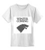 """Детская футболка классическая унисекс """"зима близко"""" - игра престолов, winter is coming, game of thrones, зима близко"""