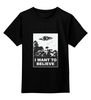 """Детская футболка классическая унисекс """" I Want to Believe (X-Files)"""" - нло, ufo, секретные материалы, дэвид духовны, the x-files"""