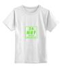 """Детская футболка классическая унисекс """"За мир без домогательств"""" - мем, мир, дружба, текст, тэг, жвачка, лозунг, сообщение"""