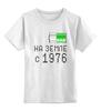 """Детская футболка классическая унисекс """"на Земле с 1976"""" - на земле с 1976"""