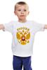 """Детская футболка """"Россия герб"""" - русский, патриот, родина, держава, горжусь"""