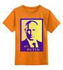 """Детская футболка классическая унисекс """"Мой Путин"""" - россия, путин, президент, putin, кремль"""