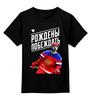 """Детская футболка классическая унисекс """"Рождены побеждать by K.KARAVAEV"""" - москва, россия, russia, хоккей, чм2016"""