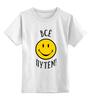 """Детская футболка классическая унисекс """"Позитивный смайлик"""" - смайл, позитив, смайлик, улыбка, оптимизм"""
