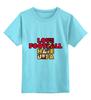 "Детская футболка классическая унисекс ""Фанаты"" - футбол, фанаты, я люблю футбол, i love football"
