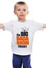 """Детская футболка """"Теория большого Бадабума"""" - the big bang theory, пародия, теория большого взрыва, bada boom"""