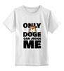 """Детская футболка классическая унисекс """"Only Doge Can Judge Me"""" - мем, wow, doge, собакен, песе"""