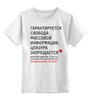 """Детская футболка классическая унисекс """"Конституция РФ, ст.29, ч.5"""" - навальный, команда навального, навальный четверг"""