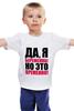"""Детская футболка классическая унисекс """"Да, я беременна! Но это временно!"""" - funny, беременность, футболки для беременных, футболки для беременных купить, принты для беременных"""