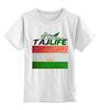 """Детская футболка классическая унисекс """"Флаг Таджикистана"""" - флаг, таджикистана"""